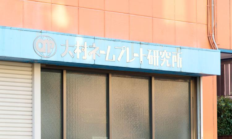 川崎市の大村ネームプレート研究所